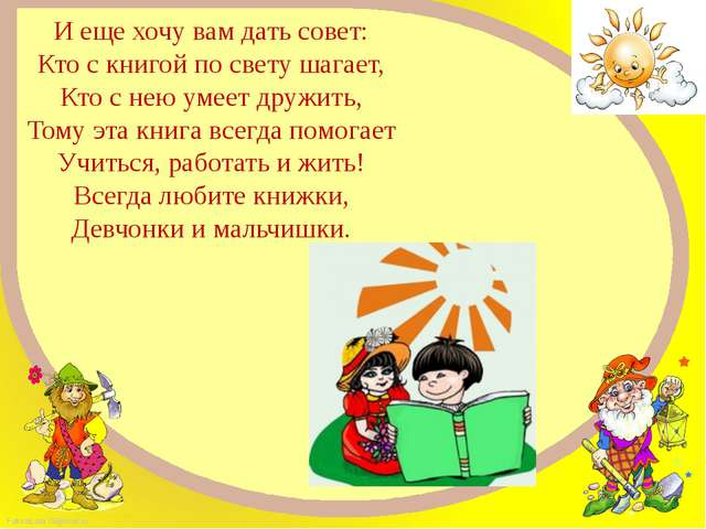 http://savepic.ru/3582485.htm Изображение книг: http://sovmult.ru/index/0-133...