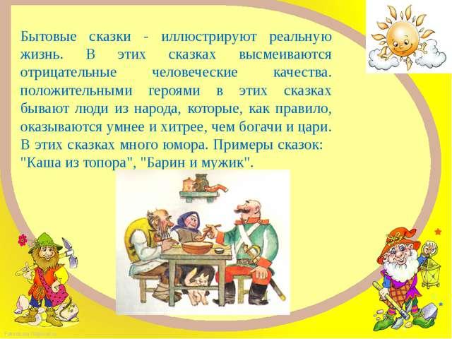 Русские народные сказки Удивляется народ: Едет печка, дым идет, А Емеля на пе...