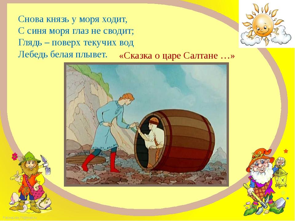 Три девицы под окном, Пряли поздно вечерком. «Сказка о царе Салтане…» FokinaL...