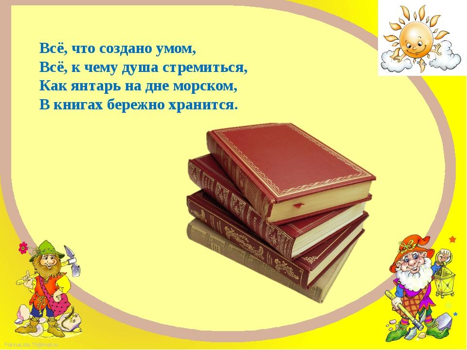 Народные сказки Литературные сказки FokinaLida.75@mail.ru