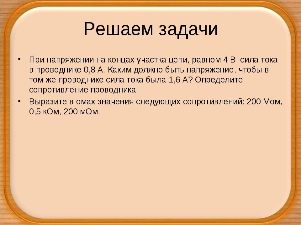 Решаем задачи При напряжении на концах участка цепи, равном 4 В, сила тока в...