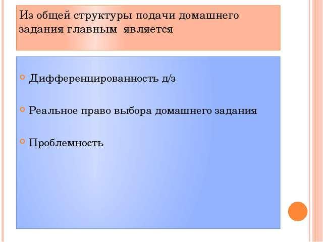 Из общей структуры подачи домашнего задания главным является Дифференцированн...