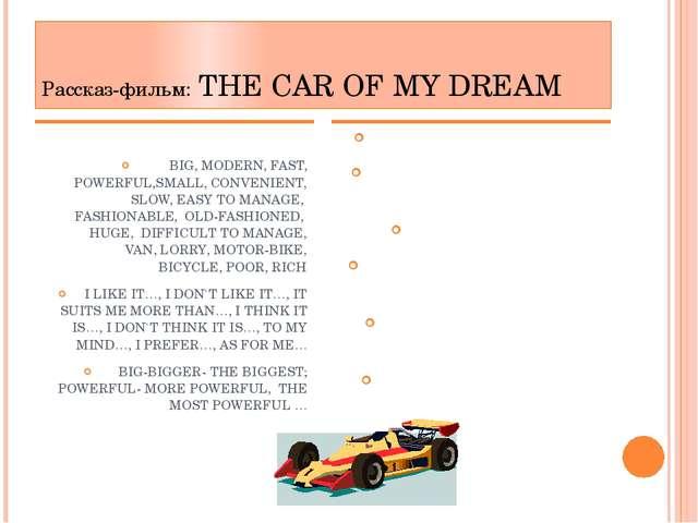 Рассказ-фильм: THE CAR OF MY DREAM BIG, MODERN, FAST, POWERFUL,SMALL, CONVENI...