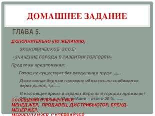 ДОМАШНЕЕ ЗАДАНИЕ ГЛАВА 5. ДОПОЛНИТЕЛЬНО (ПО ЖЕЛАНИЮ) ЭКОНОМИЧЕСКОЕ ЭССЕ «ЗНАЧ