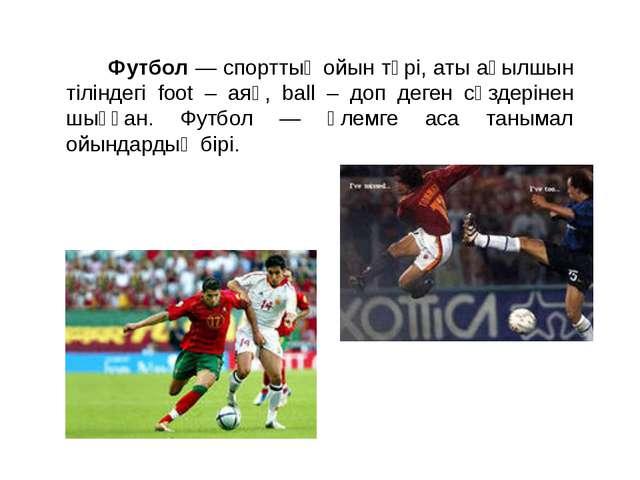 Футбол — спорттық ойын түрі, аты ағылшын тіліндегі foot – аяқ, ball – доп де...