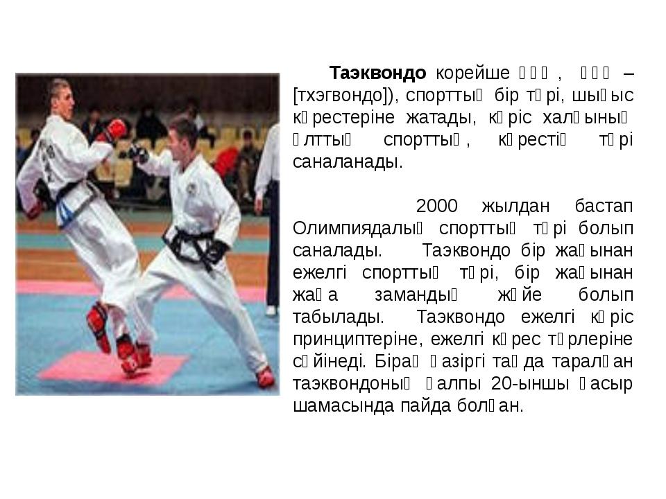 Таэквондо корейше태권도, 跆拳道 – [тхэгвондо]), спорттың бір түрі, шығыс күр...