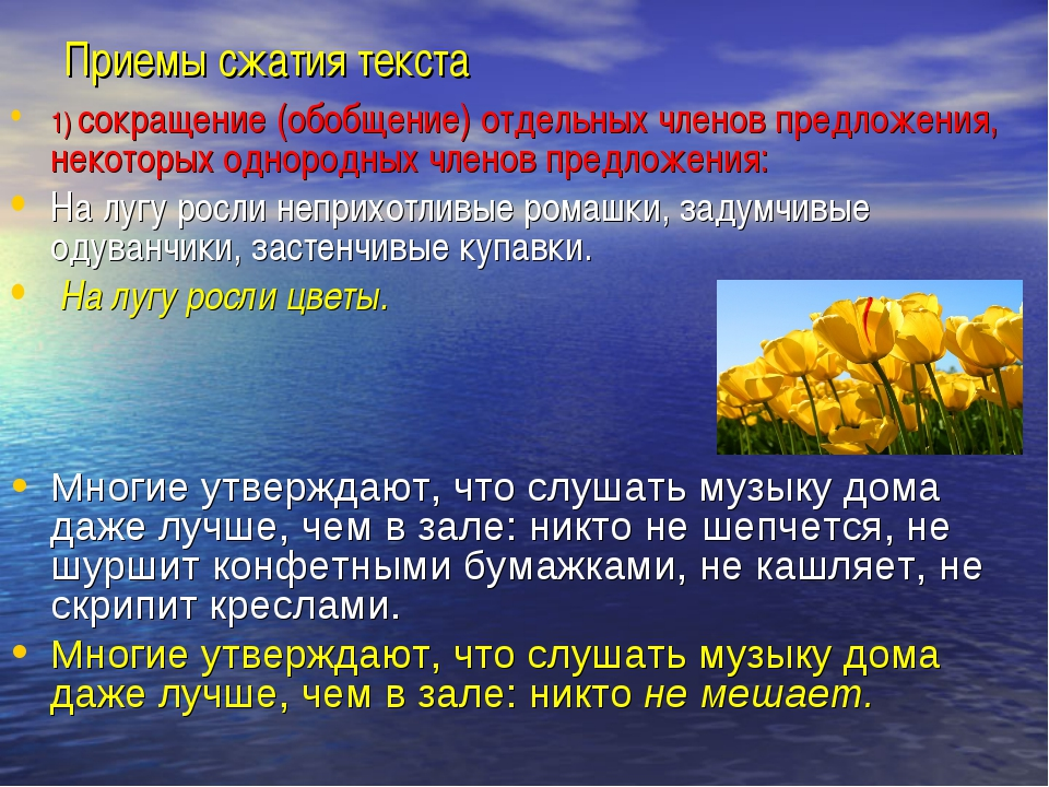 Приемы сжатия текста 1) сокращение (обобщение) отдельных членов предложения,...