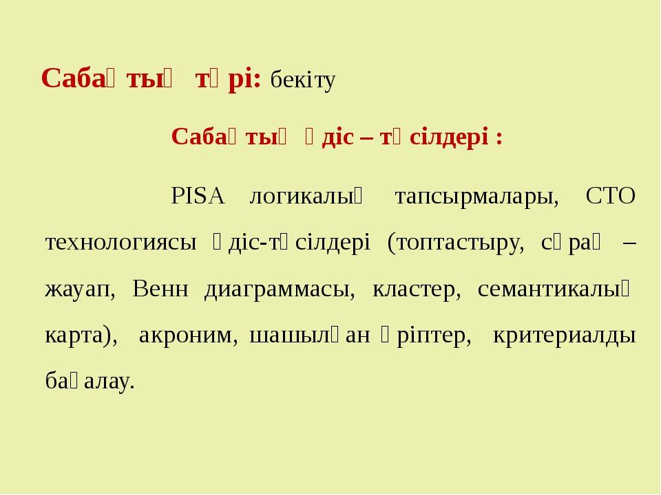 Сабақтың түрі: бекіту Сабақтың әдіс – тәсілдері : PISA логикалық тапсырмалары...