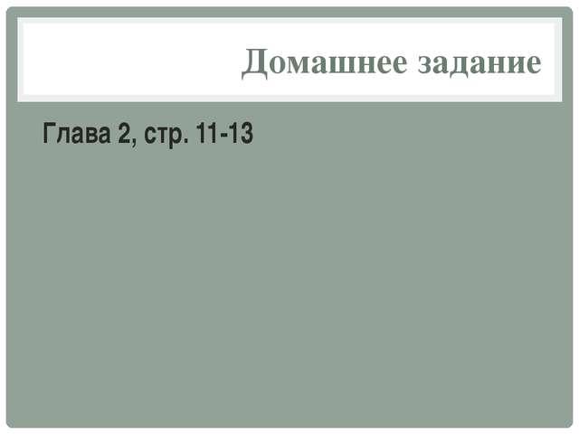 Глава 2, стр. 11-13 Домашнее задание