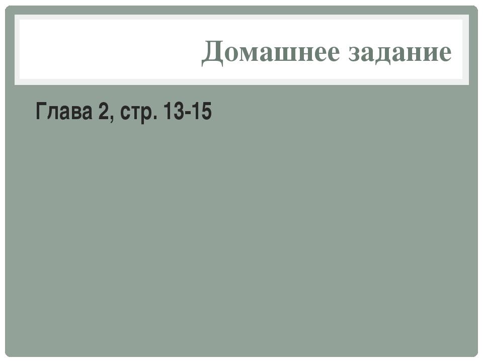 Глава 2, стр. 13-15 Домашнее задание