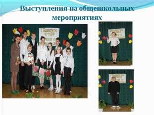 Выступления на общешкольных мероприятиях