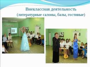 Внеклассная деятельность (литературные салоны, балы, гостиные)