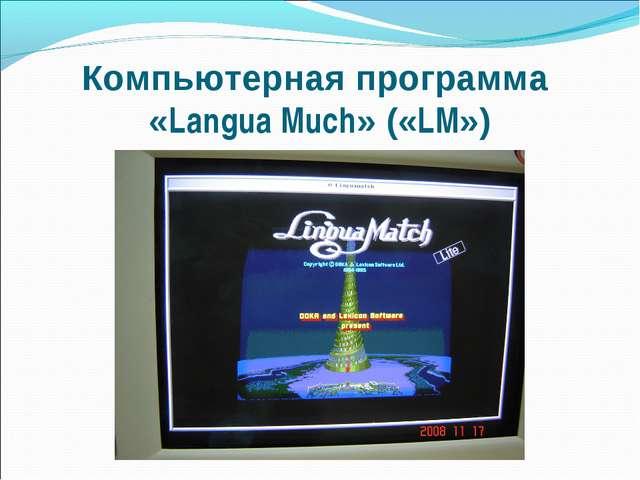 Компьютерная программа «Langua Much» («LM»)