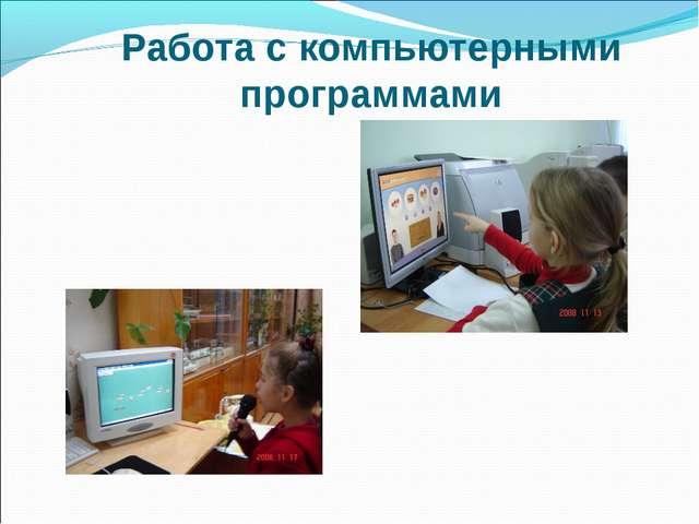 Работа с компьютерными программами