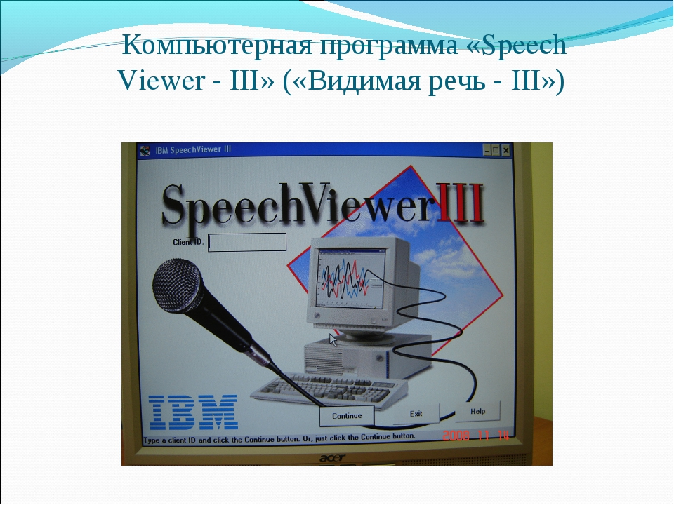 Компьютерная программа «Speech Viewer - III» («Видимая речь - III»)