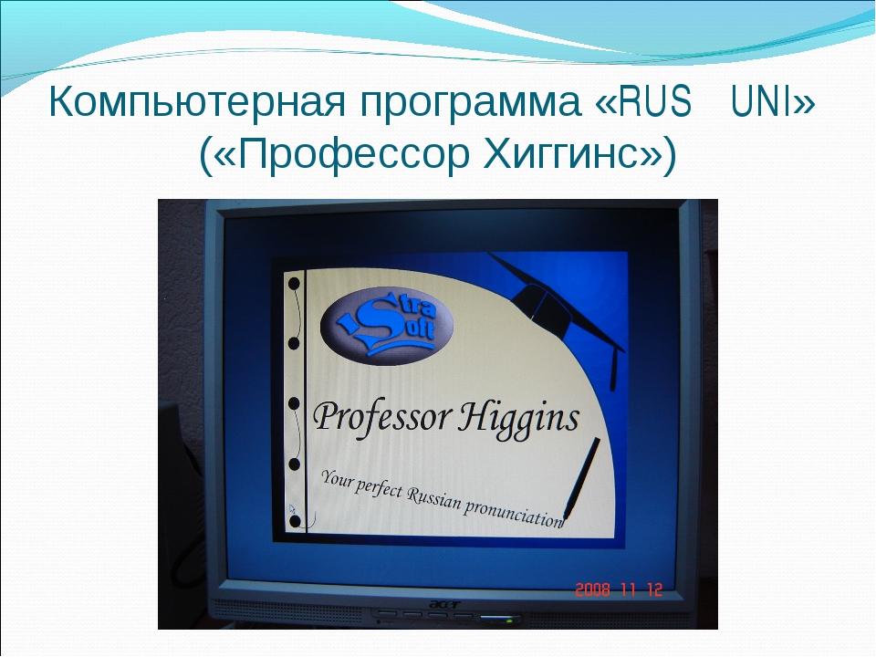 Компьютерная программа «RUS UNI» («Профессор Хиггинс»)