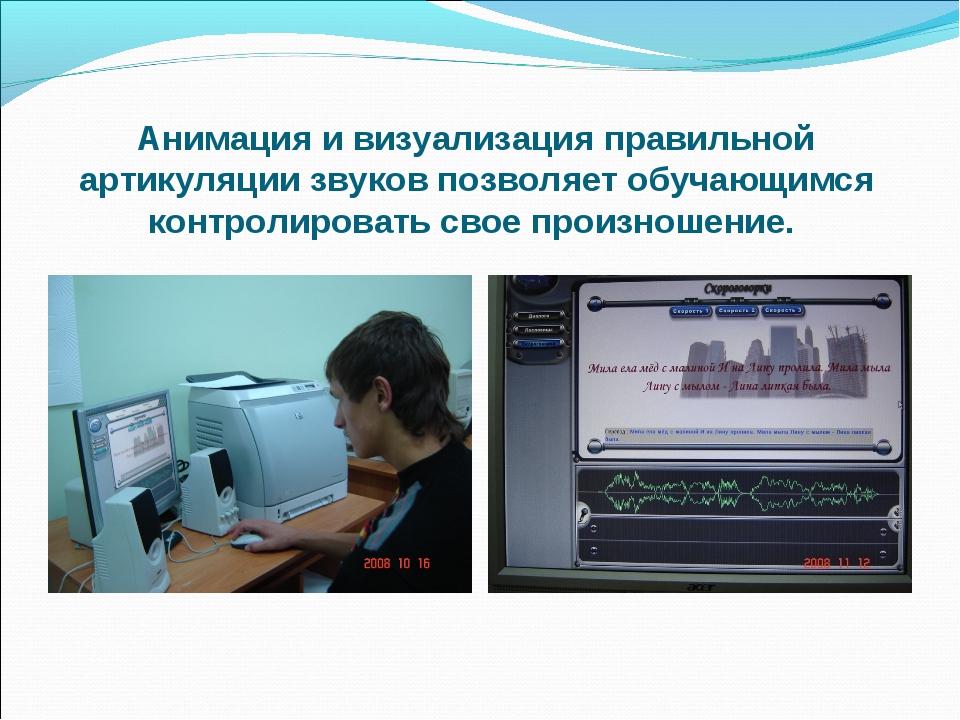 Анимация и визуализация правильной артикуляции звуков позволяет обучающимся...