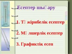 1. Тәжірибелік есептер 2. Мөлшерлік есептер 3. Графиктік есеп Есептер шығару