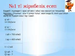 №1 тәжірибелік есеп Бірдей өлшемдегі қарағай мен қайыңнан жасалған текшелер б