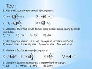 1. Жылу мөлшерін есептеудің формуласы: А) Ә) Б) В) 2. Массасы 15 кг та