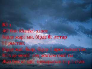 Күз Жұбан Молдағалиев Бірде жарқын, бірде бұлттар құрыстап, Бірде жаңбыр, бір