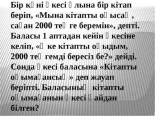 Бір күні әкесі ұлына бір кітап беріп, «Мына кітапты оқысаң, саған 2000 теңге