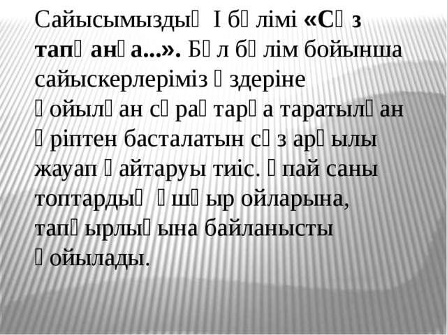 Сайысымыздың І бөлімі «Сөз тапқанға...». Бұл бөлім бойынша сайыскерлеріміз өз...