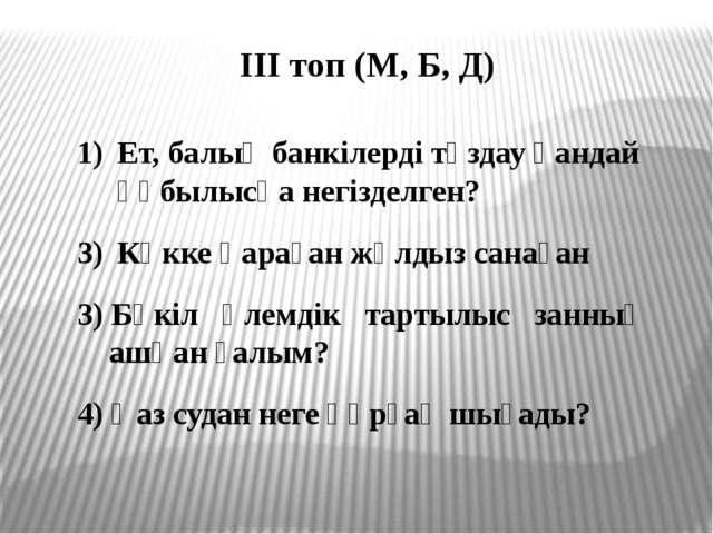 ІІІ топ (М, Б, Д) Ет, балық банкілерді тұздау қандай құбылысқа негізделген? К...