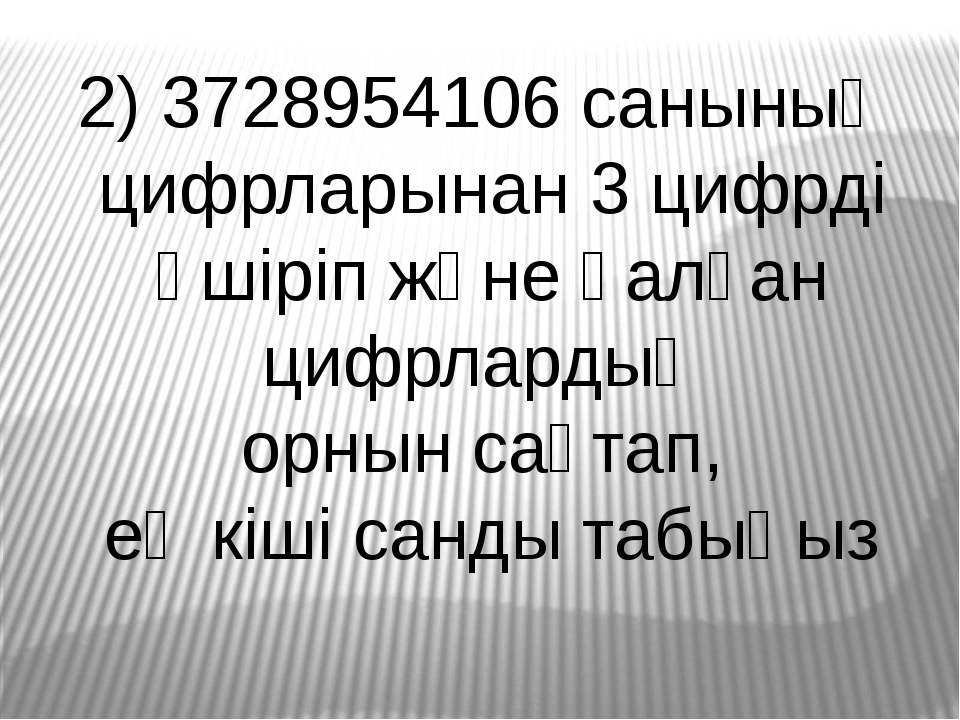 2) 3728954106 санының цифрларынан 3 цифрді өшіріп және қалған цифрлардың орны...