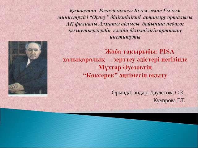Орындағандар: Даулетова С.К. Кумарова Г.Т.