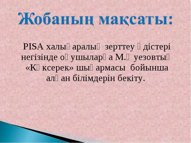 PISA халықаралық зерттеу әдістері негізінде оқушыларға М.Әуезовтың «Көксерек»...