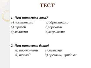 ТЕСТ 1. Чем питается лиса? а) насекомыми г) зёрнышками б) травой д) орехами