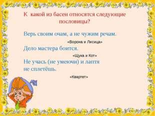 К какой из басен относятся следующие пословицы? Верь своим очам, а не чужим р