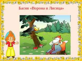 Басня «Ворона и Лисица» FokinaLida.75@mail.ru