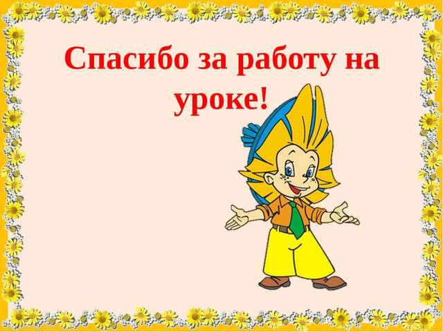 Спасибо за работу на уроке! FokinaLida.75@mail.ru