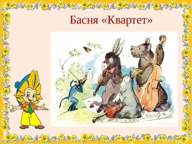 Басня «Квартет» FokinaLida.75@mail.ru