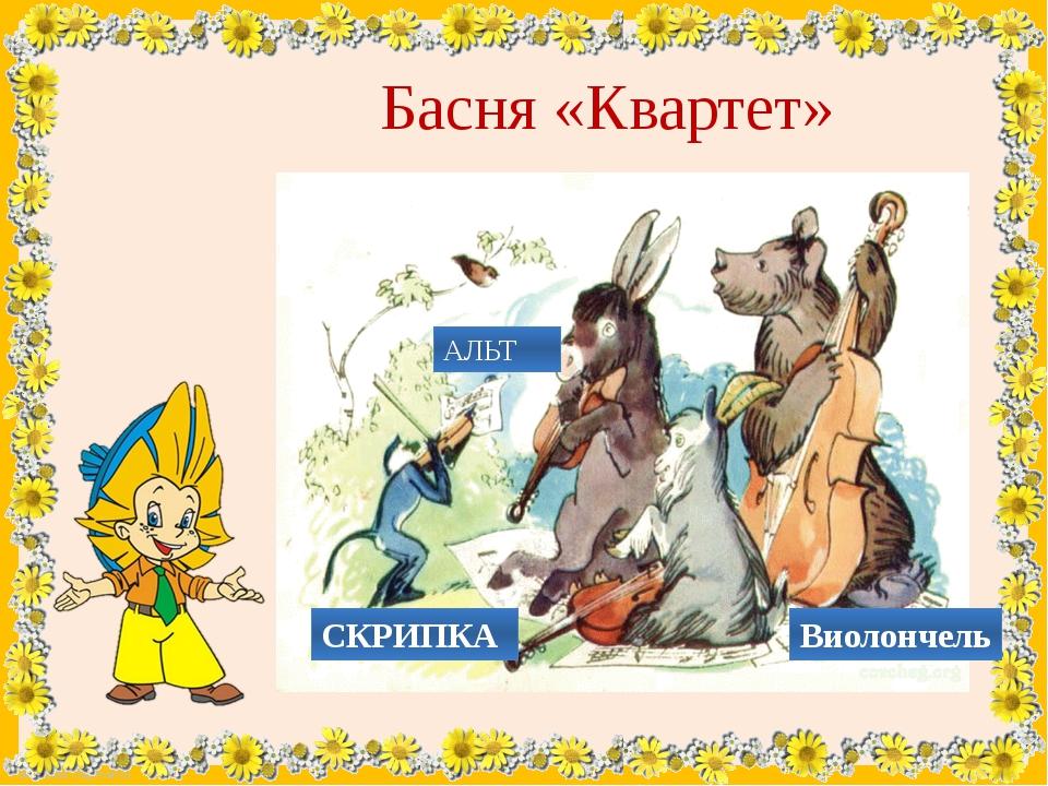 Басня «Квартет» Виолончель АЛЬТ СКРИПКА FokinaLida.75@mail.ru