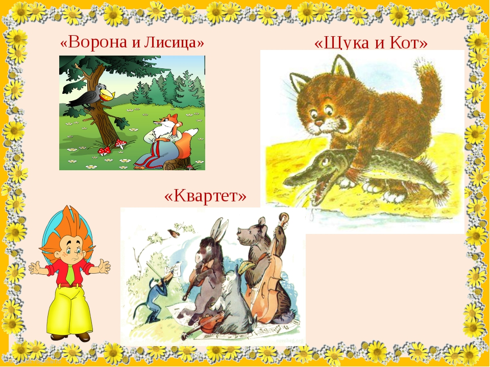 «Ворона и Лисица» «Щука и Кот» «Квартет» FokinaLida.75@mail.ru