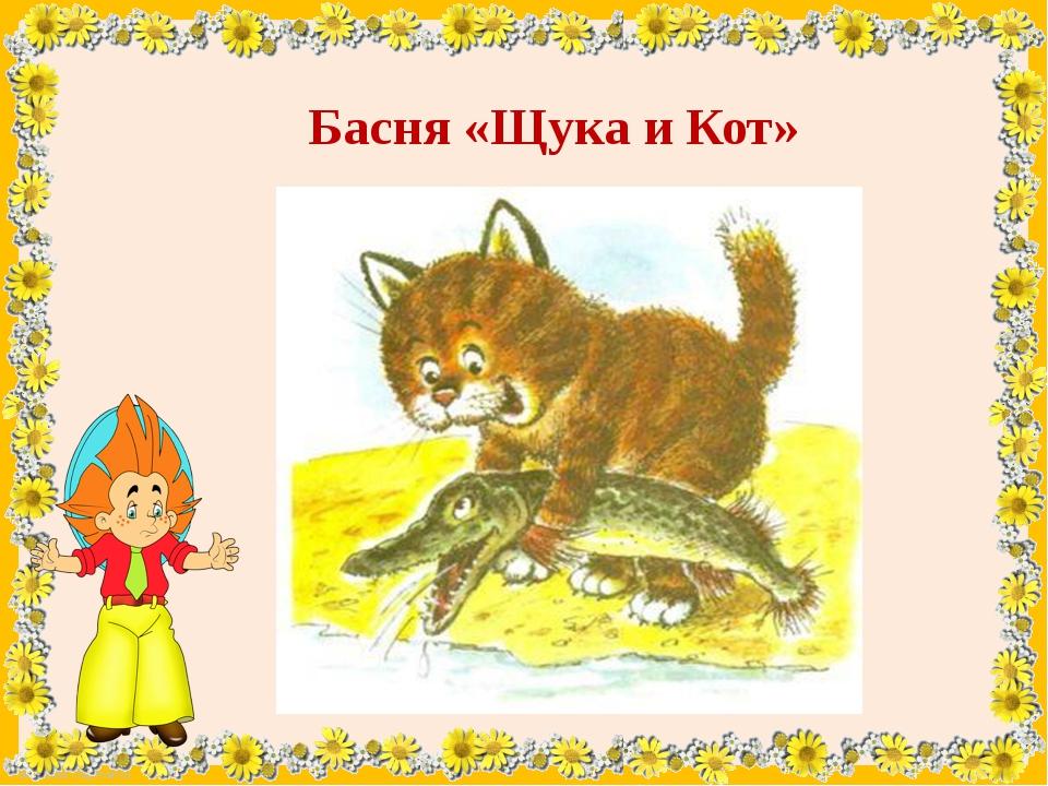Басня «Щука и Кот» FokinaLida.75@mail.ru