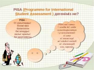 PISA (Programme for International Student Assessment ) дегеніміз не? PISA – О