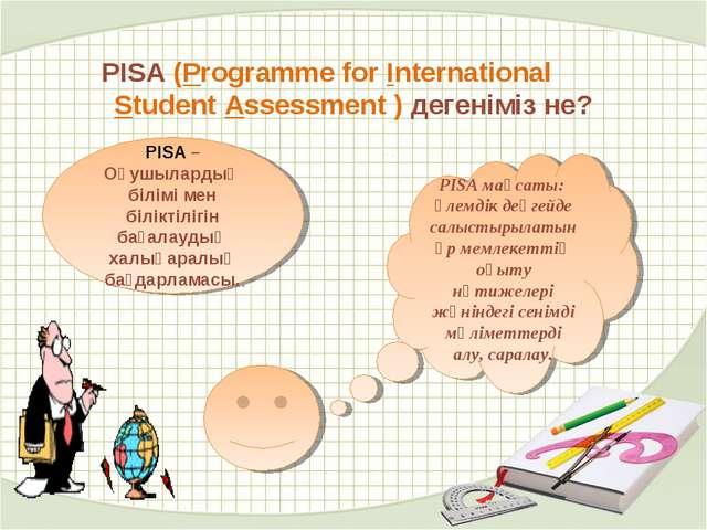 PISA (Programme for International Student Assessment ) дегеніміз не? PISA – О...