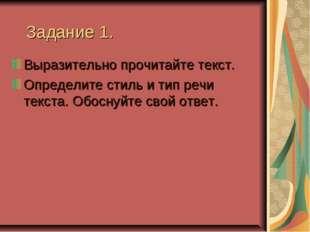 Задание 1. Выразительно прочитайте текст. Определите стиль и тип речи текста.