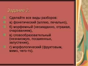 Задание 2. Сделайте все виды разборов: а) фонетический (аллею, печально), б)