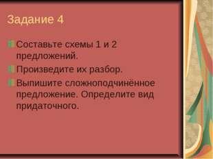 Задание 4 Составьте схемы 1 и 2 предложений. Произведите их разбор. Выпишите