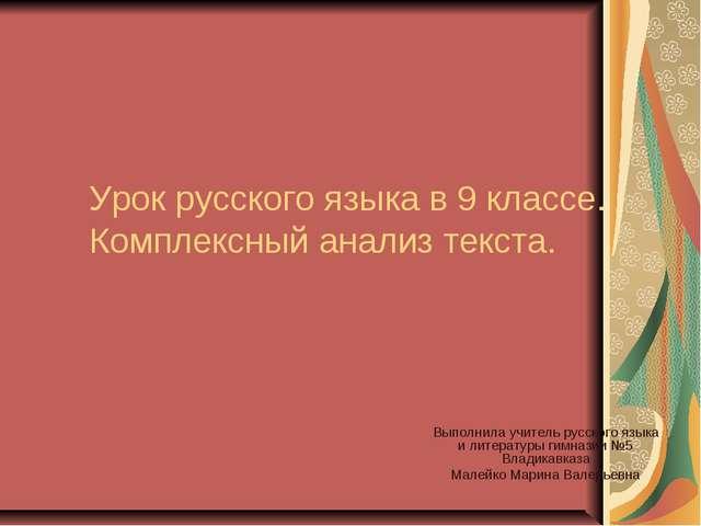 Урок русского языка в 9 классе. Комплексный анализ текста. Выполнила учитель...