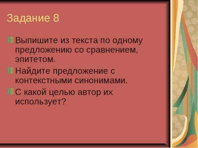 Задание 8 Выпишите из текста по одному предложению со сравнением, эпитетом. Н...