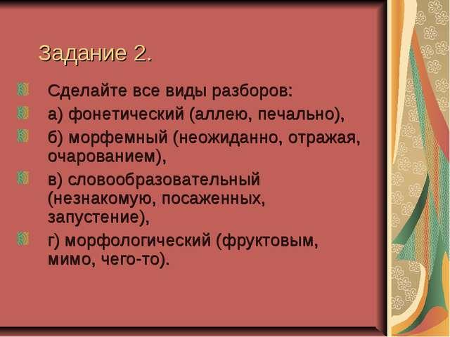 Задание 2. Сделайте все виды разборов: а) фонетический (аллею, печально), б)...