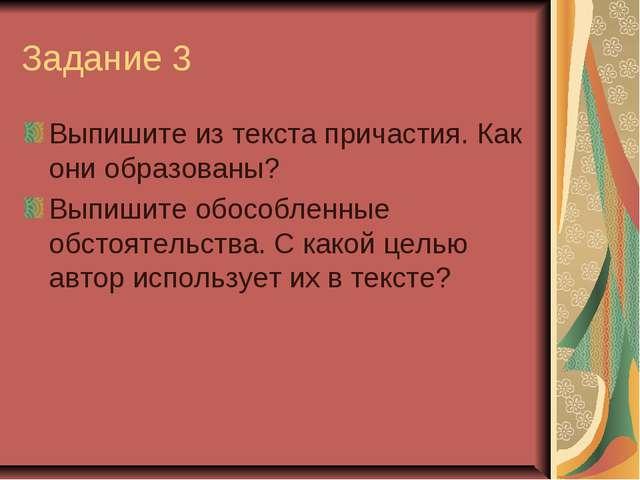 Задание 3 Выпишите из текста причастия. Как они образованы? Выпишите обособле...