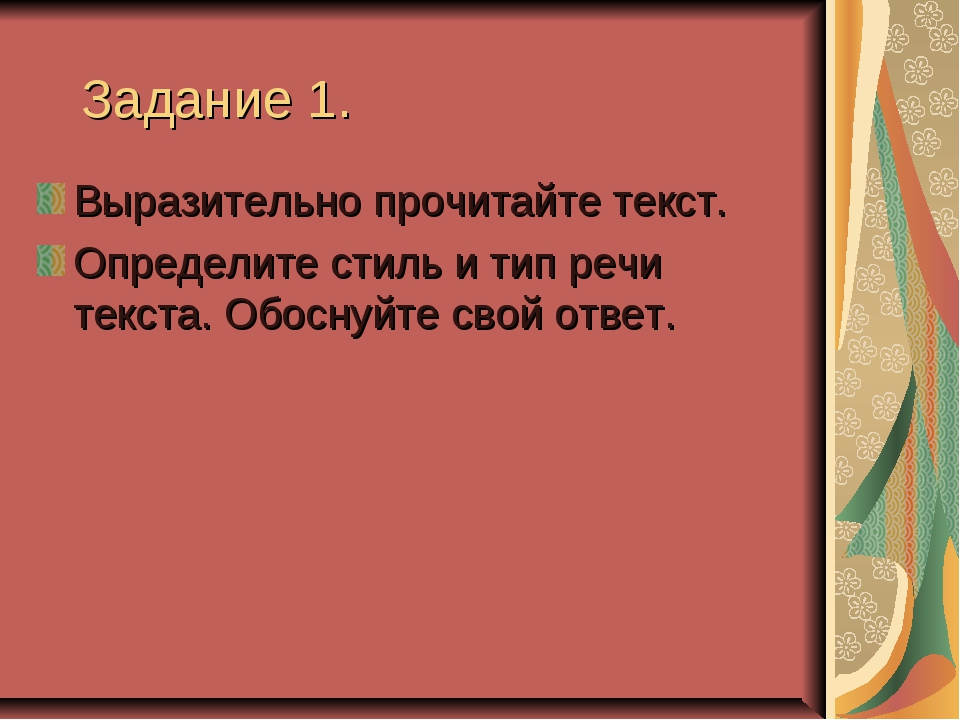 Задание 1. Выразительно прочитайте текст. Определите стиль и тип речи текста....