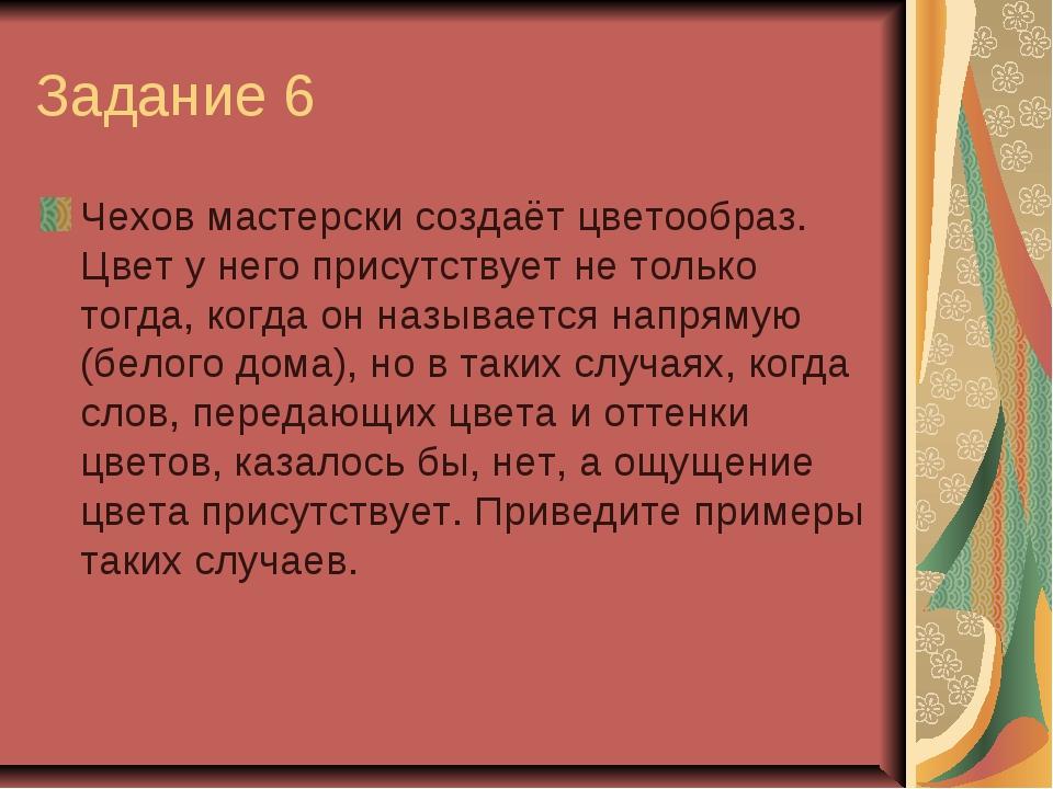 Задание 6 Чехов мастерски создаёт цветообраз. Цвет у него присутствует не тол...